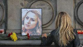 Німеччина видасть Болгарії підозрюваного в убивстві журналістки