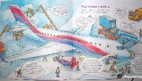 Держкомтелерадіо не дозволив ввезти з РФ дитячу книжку Малова