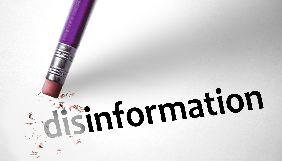 Фейки и дезинформация становятся частью большой политики