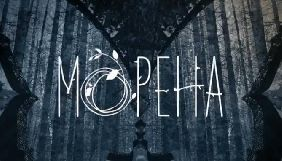 Завершилося виробництво містичного трилера Сергія Альошечкіна «Морена»