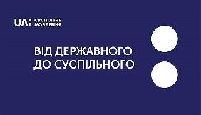 Обрано менеджерів Закарпатської та Херсонської філій НСТУ