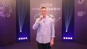 На «UA: Першому» стартує третій сезон шоу «Лайфхак українською»