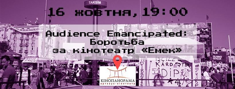 Активісти покажуть документальну стрічку про збереження стамбульського кінотеатру «Емек» на будівлі «Кінопанорами»