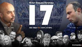 «Громадське телебачення» презентує фільм Богдана Кутєпова «17»