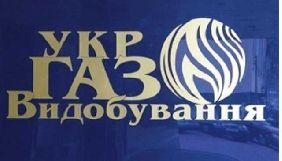 «Укргазвидобування» замовило реклами в ЗМІ на майже 10 млн грн