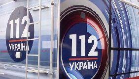 Нацрада перенесла розгляд питання щодо ліцензії «112 Україна» через ухвалу суду