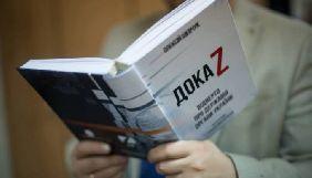 Ведучий ZIKу та адвокат Олексій Шевчук видає збірку «ДокаZ»