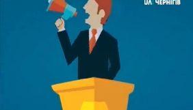 «Звіти наживо» на «UA: Чернігів»: негнучкий формат