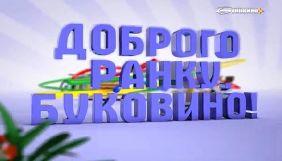 Телеканал «UA: Буковина» перейшов на широкоекранний формат мовлення