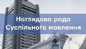 Наглядова рада ПАТ «НСТУ» схвалила Концепцію регіонального мовлення Суспільного мовника