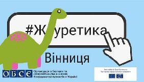 31 жовтня – #Журетика: розмова PRO у Вінниці