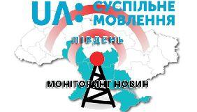 Моніторинг Суспільного: як журналісти дотримувалися стандартів у Вінниці, Кропивницькому, Миколаєві, Одесі, Херсоні та на каналі «UA: Крим»