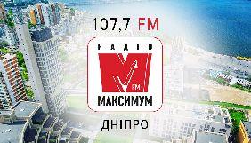 У Дніпрі почало мовити радіо «Максимум»