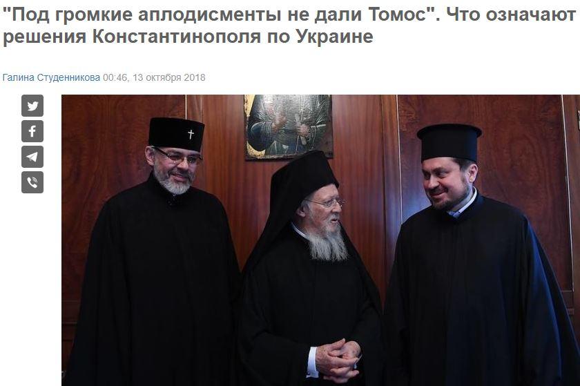 Матеріал «Страни.ua» про надання Томосу створює ризик розпалювання релігійної ворожнечі – Незалежна медійна рада