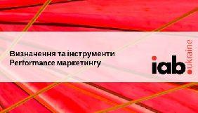 IAB Ukraine випустила презентацію та відеолекції про Performance маркетинг