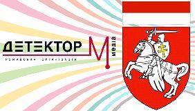 «Детектор медіа» навчатиме білоруських журналістів і блогерів