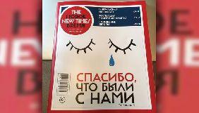 В ОБСЄ засудили призначення судом штрафу в 22 млн рублів журналу The New Times