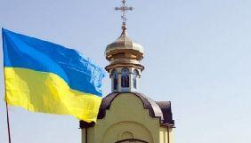 Лише 28,5% жителів України кажуть, що знають, що таке томос – опитування КМІС