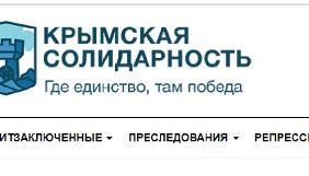 У Криму обмежили доступ до сайту правозахисників «Кримська солідарність»