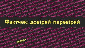 15 листопада стартує онлайн-курс «Фактчек: довіряй-перевіряй»