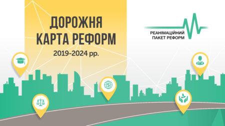 РПР анонсував початок публічного обговорення «Дорожньої карти реформ»