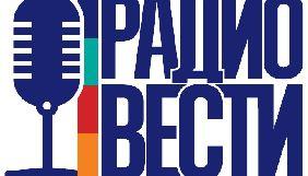 Нацрада оштрафувала «Радио Вести» на 22,8 тис. грн – штраф платитиме новий власник
