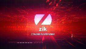 ZIK знов отримав попередження за відсутність супутникового мовлення за однією з ліцензій
