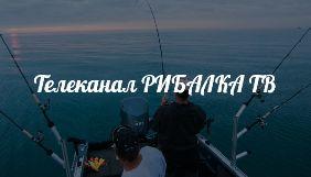 В Україні з'явиться телеканал про риболовлю