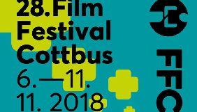 Німецький кінофестиваль у Коттбусі покаже українське кіно в рамках спеціальної програми