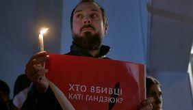 Українці вимагають знайти і покарати винних у смерті активістки Катерини Гандзюк