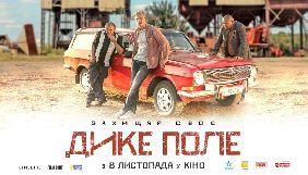 Фільм «Дике поле» ввійшов до конкурсної програми кінофестивалю в Таллінні