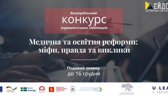 До 16 грудня – прийом заявок на конкурс «Медична та освітня реформи: міфи, правда та виклики»