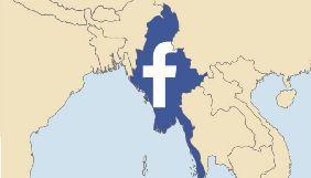 Facebook визнав, що зробив замало для запобігання насильству у М'янмі