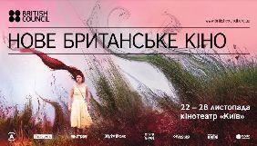 Оголошено програму фестивалю «Нове британське кіно», який пройде в Києві