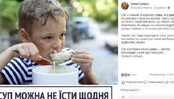Хто сказав, що суп можна не їсти щодня, або Як редактори ігнорують першоджерела