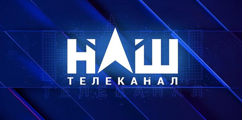 Мураєв запустив телеканал «Наш» на базі жіночого каналу «Максі-ТВ»