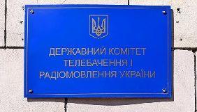 Держкомтелерадіо оштрафував на понад 37 тис. грн розповсюджувача російських книжок