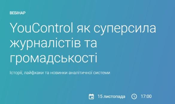15 листопада YouControl проведе вебінар для журналістів та громадських активістів