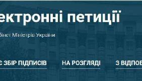 На сайті Кабінету Міністрів зареєстровано петицію з вимогою дофінансувати Суспільне
