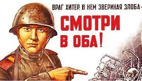 Враги и вредители в структуре советского символического космоса