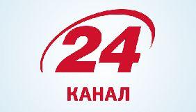 АРМА відмовило каналу «24» у відповіді на запит