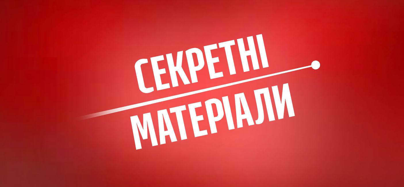 «1+1» визнав плагіат і вирішив покарати журналістів «Секретних матеріалів»