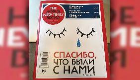 У РФ за чотири дні на підтримку The New Times пожертвували понад 21 млн руб – головред