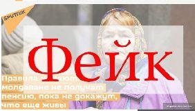 Російські ЗМІ поширили фейк про молдовських пенсіонерів