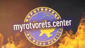 Європейці вимагають закрити сайт «Миротворець»