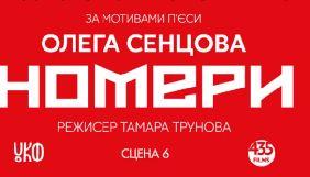 У Києві покажуть виставу за мотивами п'єси Сенцова