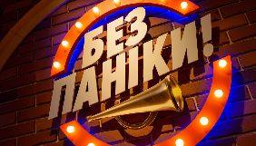 Названо дату прем'єри та імена ведучих шоу «Без паніки» на каналі «Україна»