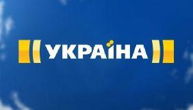 На початку грудня канал «Україна» почне знімати новорічне шоу