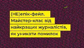 23 листопада українські медійники на майстер-класі розкажуть про свої фейли