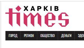 Перезапустився новинний сайт «Харків Times»